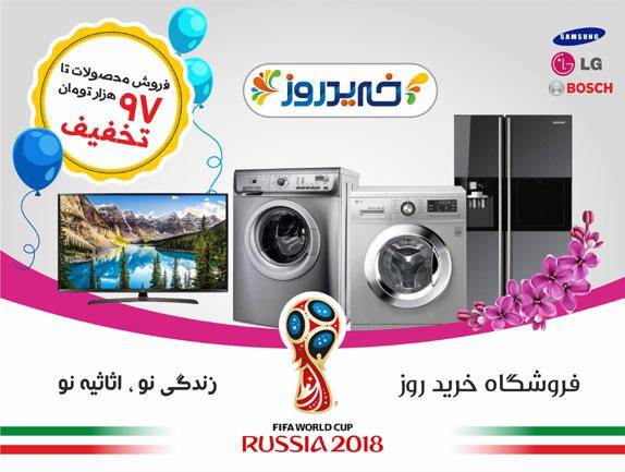 جام جهانی 2018 روسیه - 1